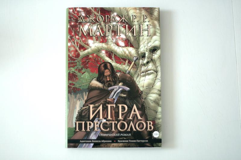 Графический роман Игра Престолов Книга 1