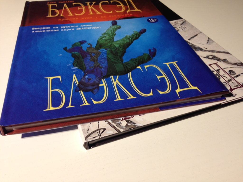 Блэксэд графический роман