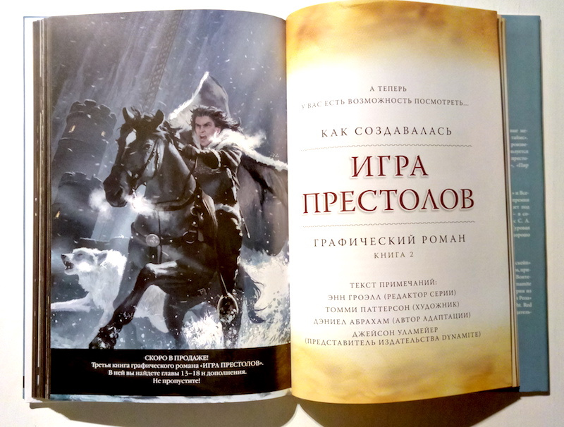 Как создавалась вторая книга Графического романа Игра престолов