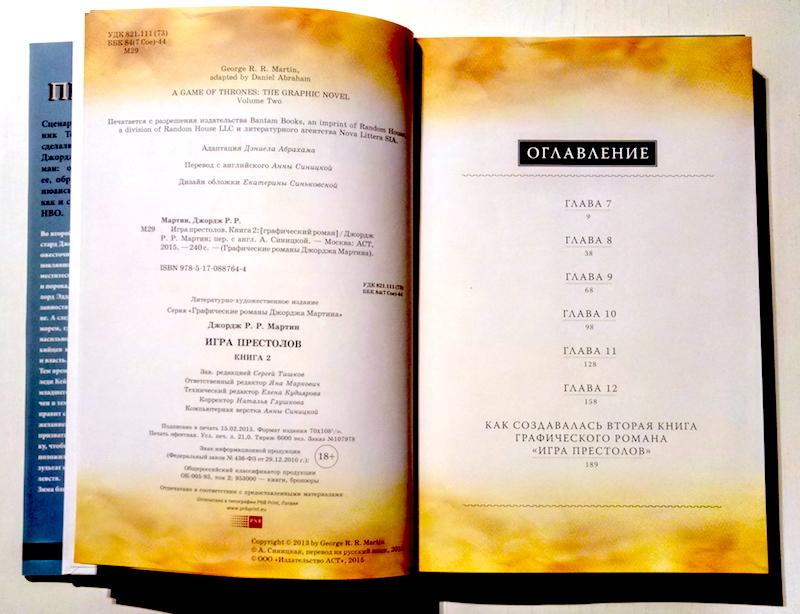 Оглавление Игра Престолов Книга 2