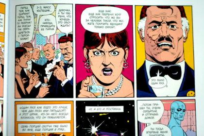 Заблуждения про комиксы