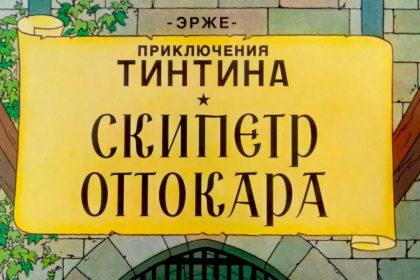Скипетр Оттокара