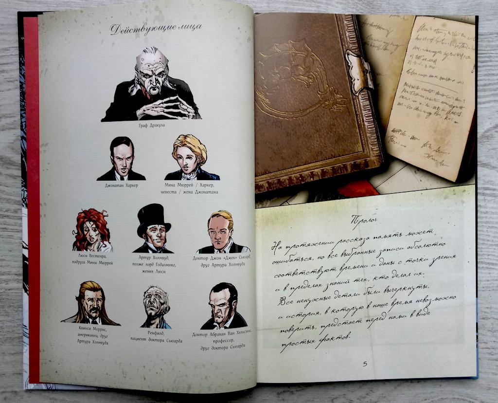 Действующие лица комикса «Дракула»
