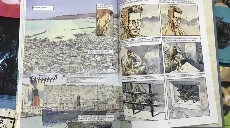 Альбер Камю незнакомец графический роман